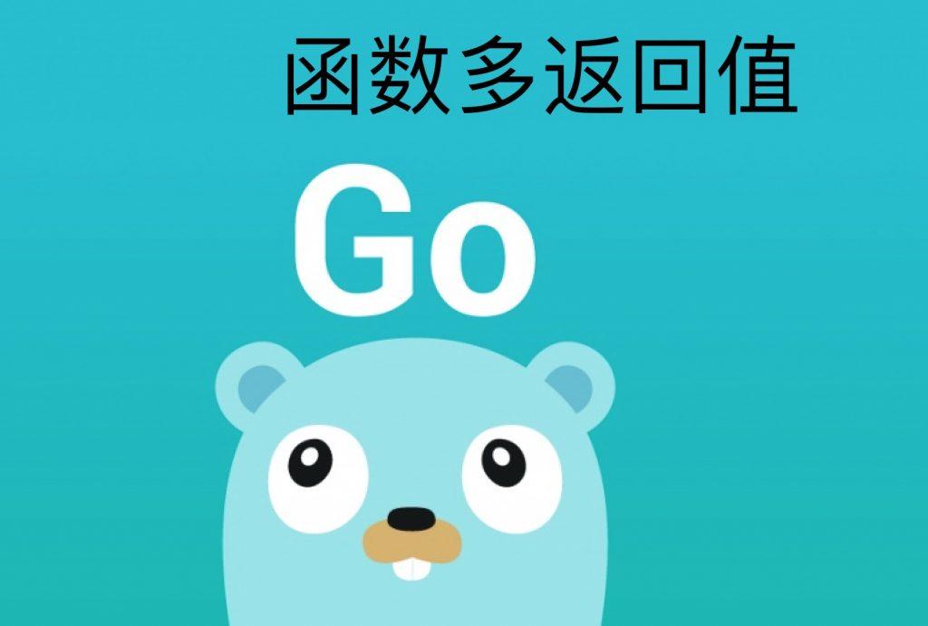 Go语言函数多返回值