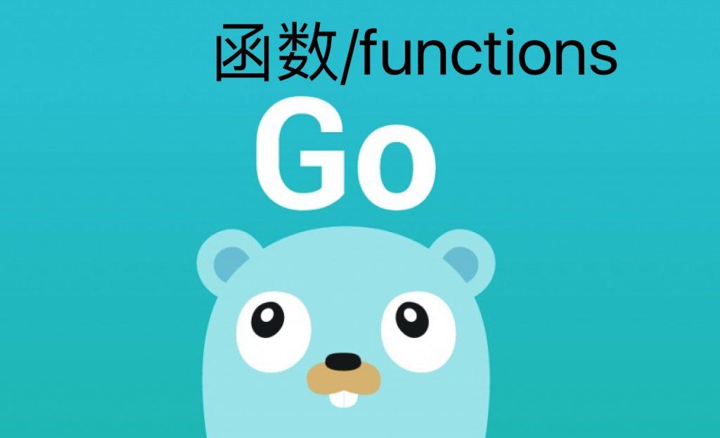 Go语言函数