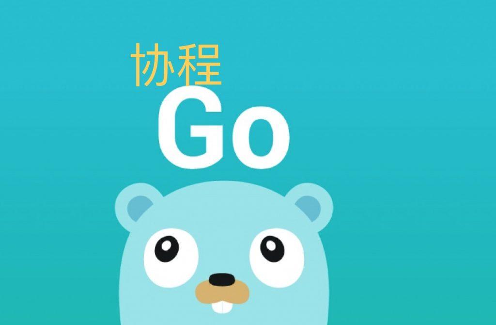 Go语言协程