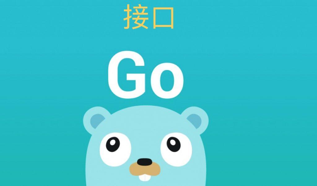 Go语言接口