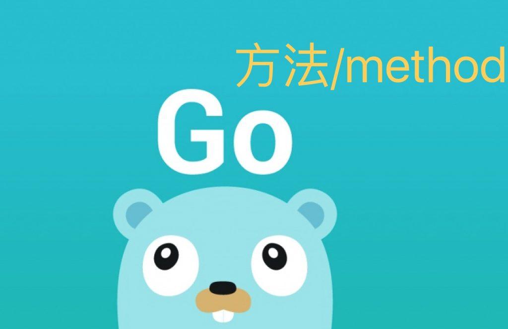 Go语言方法