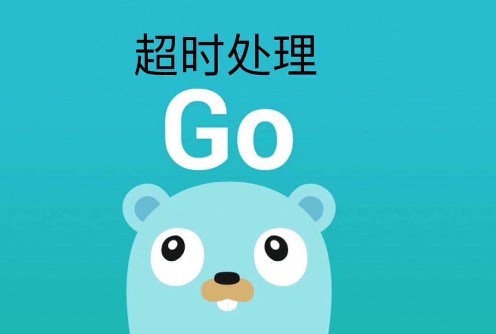 Go语言超时处理
