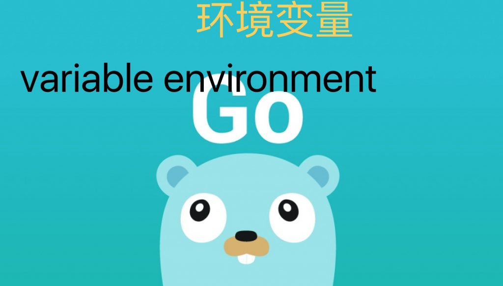 Go语言环境变量
