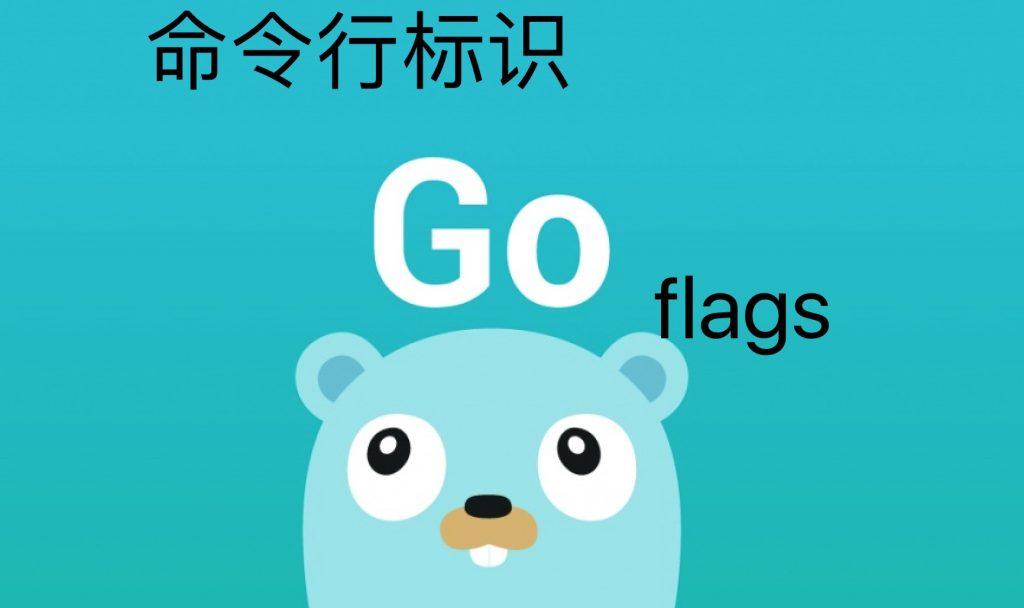 Go语言命令行标识