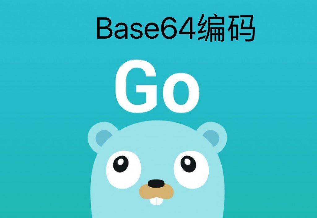 Go语言Base64编码