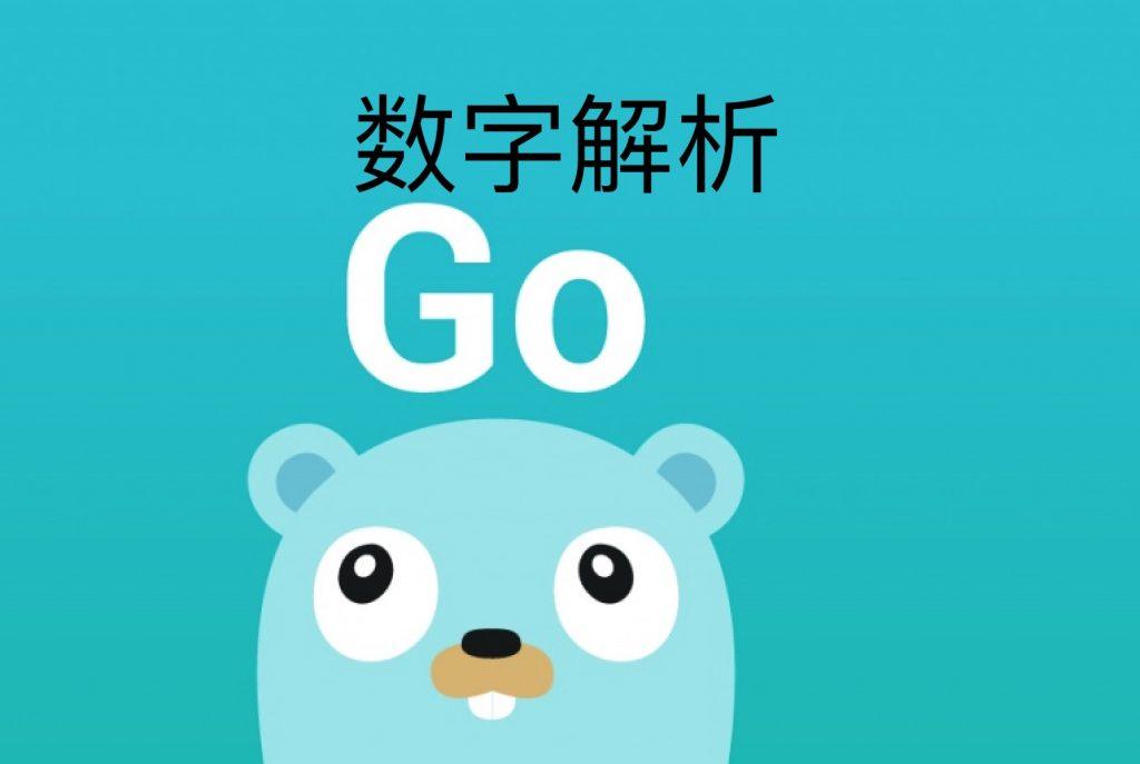 Go语言数字解析