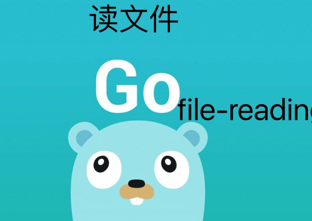 go语言读文件