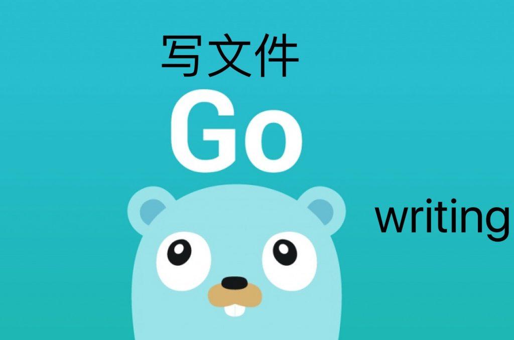 Go语言写文件