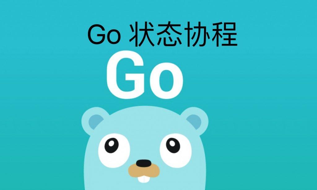 Go语言状态协程