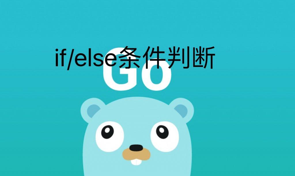 Go语言if-else条件判断