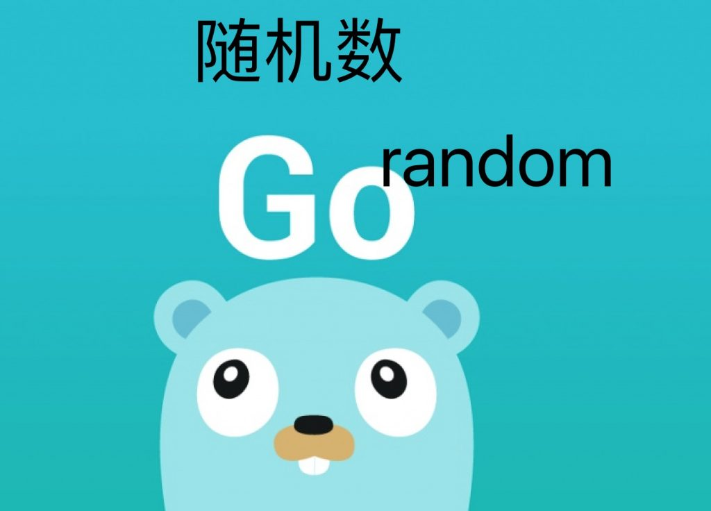 Go语言随机数