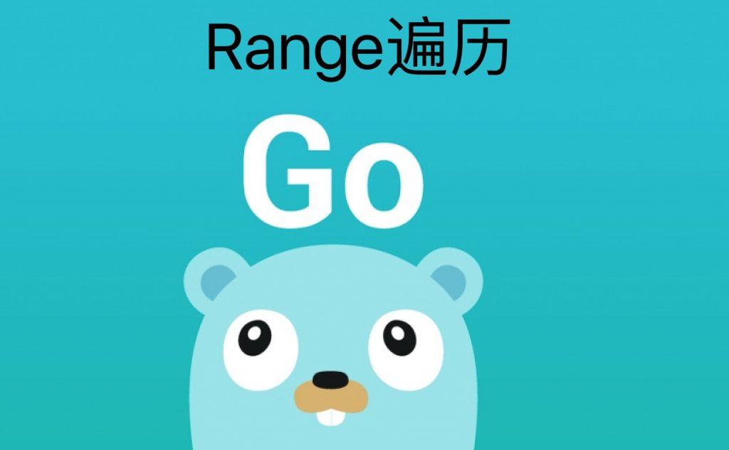 Go语言Range遍历