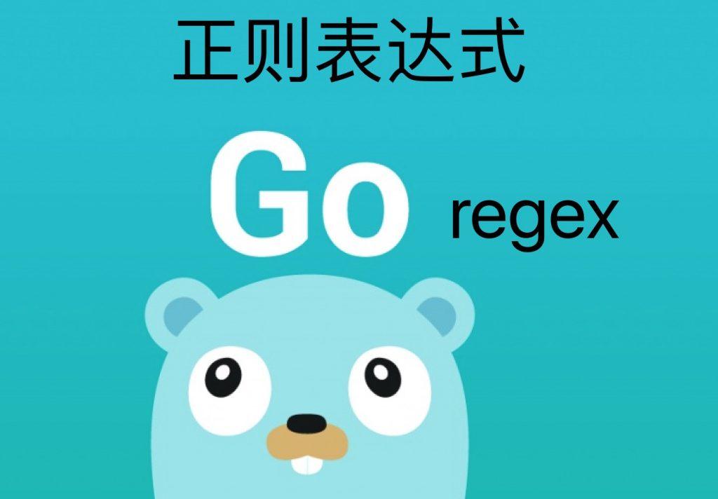 Go语言正则表达式