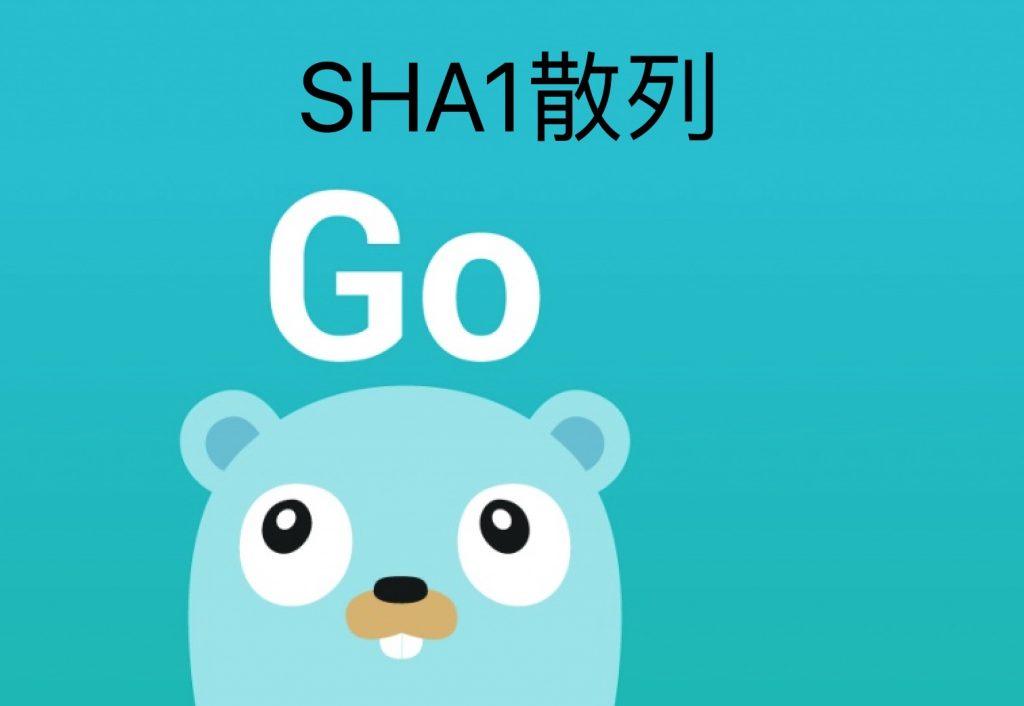 Go语言SHA1散列