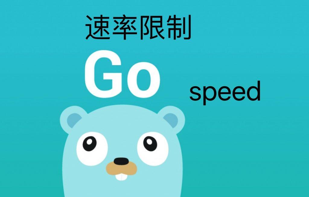 Go语言限速