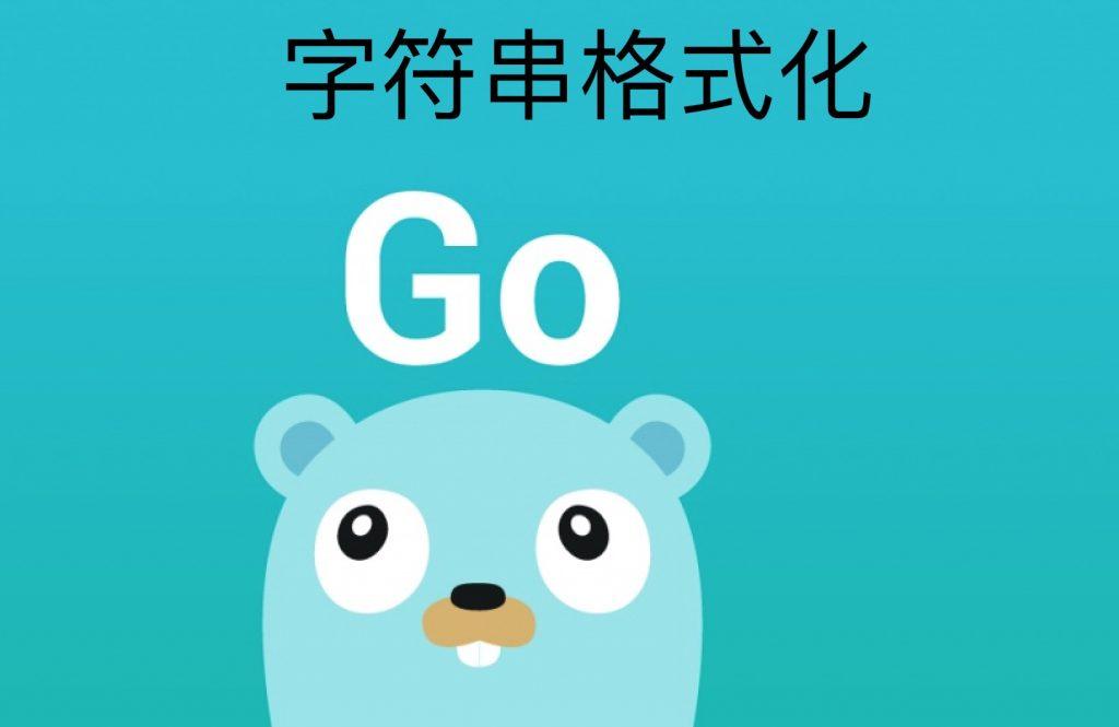 Go语言字符串格式化