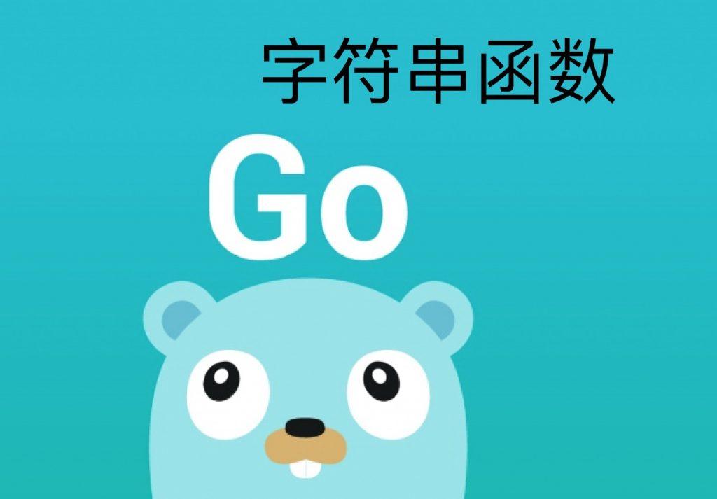 Go字符串函数