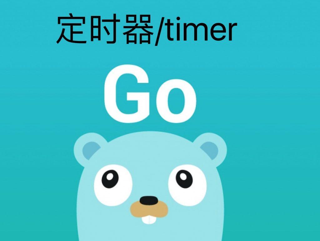 Go语言定时器