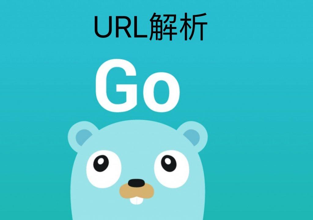 Go语言URL解析